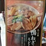 丸亀製麺 - 看板