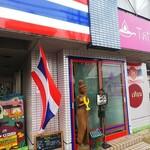 タイレストラン Thian -