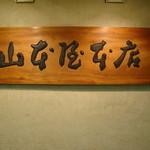 山本屋本店 - 看板