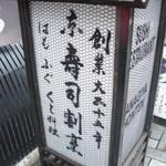 Yanagiyahonten - 創業大正十五年と書き記された看板。