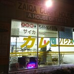 ザイカ・カレーハウス -