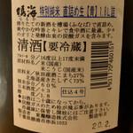 野崎屋 - 鳴海 特別純米【青】ラベル裏