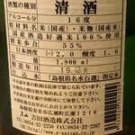 野崎屋 - 智則 純米吟醸 中取 無濾過生原酒 ラベル裏