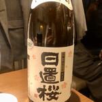 野崎屋 - 日置桜 純米酒