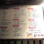 にかわ - お店の入り口付近に設置されたメニューボードのアップ写メ