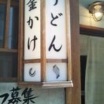 udonshin -
