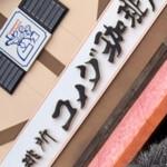 コメダ珈琲店 - ★やっぱりコメダは最高じゃ★