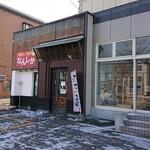 大阪たこ焼き なんしか - 店内