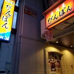 ぴんぽん - 入口