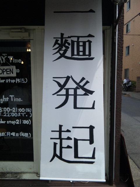 麺 喜だ屋