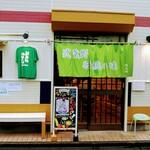 武蔵野 伝統の味 涼太郎 - 外観です