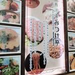 昔洋食みつけ亭 -
