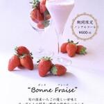 ヴェルデ辻甚 - ドリンク写真:苺とヨーグルトを合わせたノンアルコールドリンク