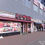 126536642 - 駅の北口正面、バスターミナルを挟んで立地する「寿司やまと」。幕張メッセと逆方向ですが、美味しいランチを目指すならココ
