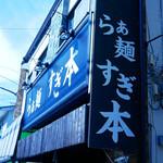 らぁ麺 すぎ本 - ☆こちらの看板が目印です(^^ゞ☆