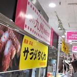 126538238 - 阪急百貨店の催事にて