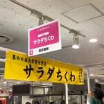126538306 - 阪急百貨店の催事にて