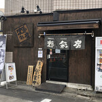 麺彩房 - 外観