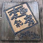 麺彩房 - 看板