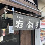 麺彩房 - 暖簾