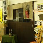 船場女将小路 - 【宮崎神楽】宮崎地鶏と地焼酎を楽しむなら当店で!
