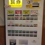 モトミヤ - シンプルな券売機