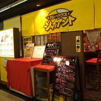 船場女将小路 - 【ジャイアントカレー】夜は韓国風居酒屋、昼はカレーショップという一風変わったお店です!