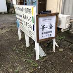 カレー&スパイス 青い鳥 別府 -