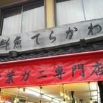 Terakawa -