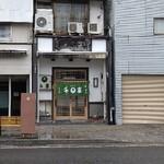 千草 - 入口(表通り)