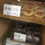 御菓子司 寿々木 - 店頭のショーケース きみしぐれと京桜