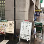 御菓子司 寿々木 - 路地入口の立て看板たち