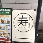 御菓子司 寿々木 - これが寿々木さんの立て看板