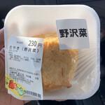 道の駅 旬の味ほりがね 物産センター - 料理写真:おやき(野沢菜)230円