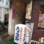 レストラン ハッスル - 外観(1階入口)
