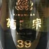 菊正宗酒造記念館 - ドリンク写真:菊正宗純米大吟醸磨き39%(2020.3.2)