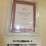 12660805 - 食べログ ベストスイーツ2009 【 2012年4月 】