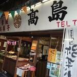 高島屋 - ワクワクサセル店構え!