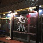 麺童虎徹 -