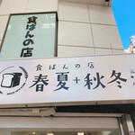 食ぱんの店 春夏秋冬 - 食パンの店 春夏+秋冬さん