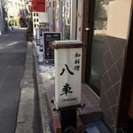 和料理 八車 - お店の立て看板