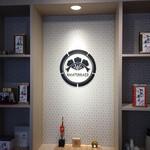 慶希処AMATERRACE - お店のロゴマーク