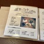 ジャム cafe 可鈴 - 週替わりランチの内容
