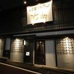 方舟 酒月 - 新宿通りから車力門通りを入って50mほど。大きな看板が目印ですl。
