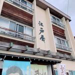 江戸屋 - 入口