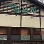 Goemonudon - 大木町、23号線から僅かに入った場所に