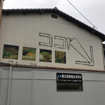 てぬきうどん まるしん - 『ココ→』と書かれた壁の文字が目印?