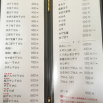 tenukiudommarushin - メニュー表です