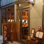 おすし・割烹 とく寿 - お店入り口