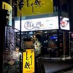健康美容 火鍋専門店 朝天門 - お店外観入り口